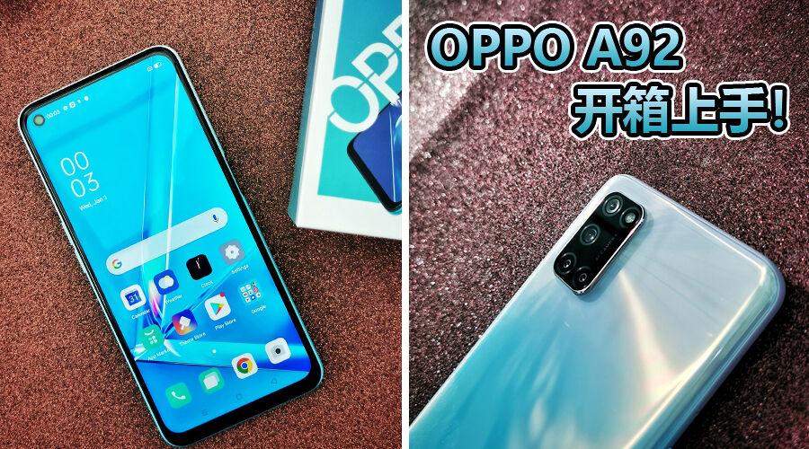 OPPO A92怎么样?OPPO A92开箱