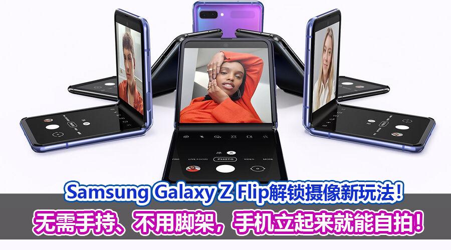 高仿三星 Galaxy Z Flip折叠手机